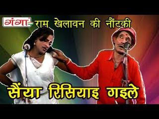 Saiya Risiyae Gaile | सैया रिसियाई गइले | Bhojpuri Nautanki | Nautanki