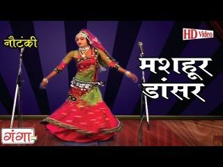 मशहूर डांसर | Bhojpuri Nautanki | Dehati Comedy Video | HD