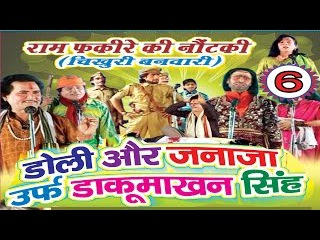 Bhojpuri Nautanki | डोली और जनाजा (भाग-6) | Bhojpuri Nach Programme | HD
