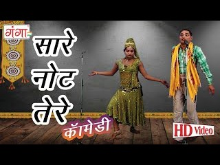 Sare Note Tere   सारे नोट तेरे   Bhojpuri Nautanki Nach Programme   Idris