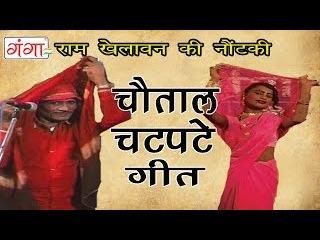 Chautal Chatpate Geet | चौताल चटपटे गीत | Bhojpuri Nautanki | Nautanki