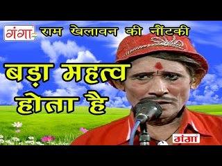 Nautanki बड़ा महत्व होता है | Bada Mehtav Hota Hai | Bhojpuri Nautanki