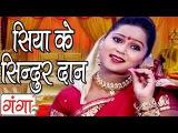Maithili Vivahgeet 2016 | सिया के सिंदूरदान | Preeti Mishra Vivah Geet | Maithili Songs