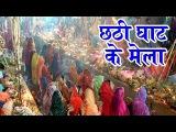 छठी घाट के मेला में | New Chhath Geet 2016 | Chhath Songs Special 2016