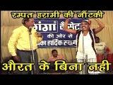 Rampat Harami | Aurat Ke Bina Nahi | Bhojpuri Nautanki | Rampat Harami Hot Nautanki