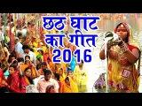 गोपालगंज के घाटिया | New Chhath Geet 2016 | Chhath Songs Special 2016