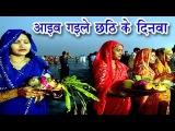 आइब गईले छठि के दिनवा | Chhath Puja Special Geet | Maithili Chhat Geet 2016 New