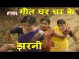 Maithili Lokgeet 2016 | झरनी | Geet Ghar Ke | Maithili Hit Video Songs |