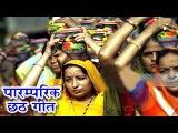 छोटे छोट गोसिया के उगिया | New Chhath Geet 2016 | Chhath Songs Special 2016