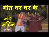 Maithili Lokgeet 2016 | जट जटिन | Geet Ghar Ke | Maithili Hit Video Songs |