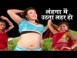 लहंगा में उठता लहर हो - Bhojpuri Hot Song | Bhojpuri Song 2016 HD