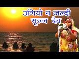 उगियो न जल्दी सूरुज देव | Chhath Puja Special Geet | Maithili Chhat Geet 2016 New
