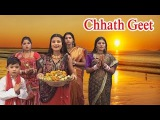 छठी परमेसरी हे | New Chhath Geet 2016 | Chhath Songs Special 2016