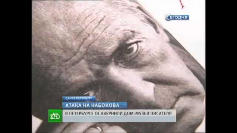 Russian writer Nabokov,author of