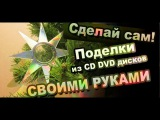Как Сделать Поделки на Елку из CD DVD / Crafts For Christmas Tree from the CD DVD Disks DIY