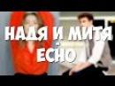 [Выжить после]; Надя и Митя - Евгения Розанова и Дмитрий Ендальцев - Echo