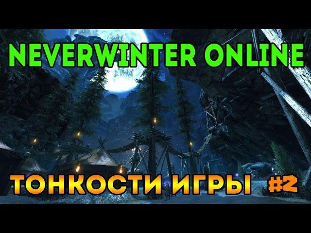 Neverwinter online Тонкости игры 2