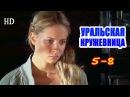 ᴴᴰ Уральская кружевница 5,6,7,8 серия Мелодрама