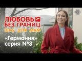 Шоу для мам с Ляйсан Утяшевой «Любовь без границ» - серия №3 Германия