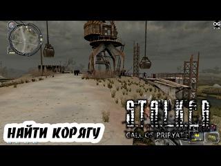 S.T.A.L.K.E.R. Call of Pripyat - часть 9 (Найти Корягу)