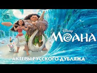 RUS | Актёры дубляжа - «Моана / Moana» 2016