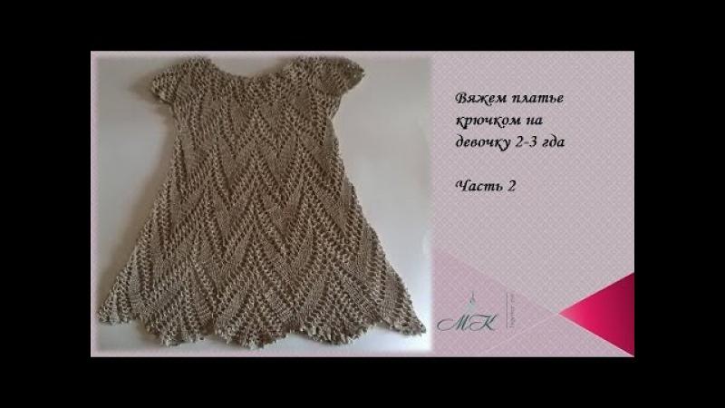 Вяжем платье крючком на девочку 2-3 годаЧасть 2 knitted dressvestido de ganchillo