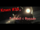 Клип-5 ночей с Фредди Music Video39