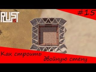 Rust Гайд #15 Как строить двойную стену
