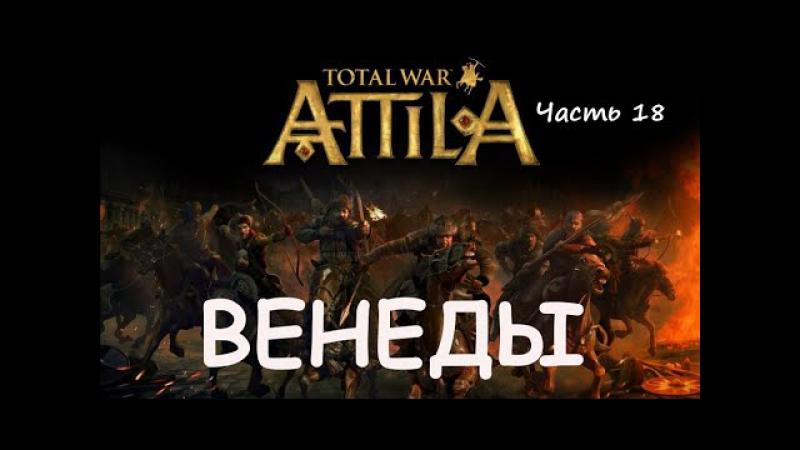 Attila TW - Венеды 18 - Аттила во всей красе