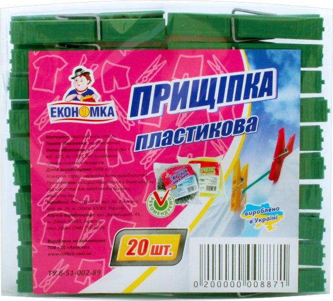 Прищіпка пластикова, Економка, 20 шт.