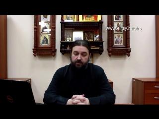 ВЕЛИКАЯ СРЕДА. Осуждать ли Иуду? С какой целью был предан Христос? о. Андрей Ткачев