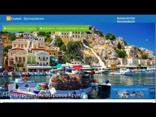 Морской круиз по Греческим островам из Афин 7 ночей