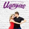 Студия | Школа танцев в Томске | Импульс