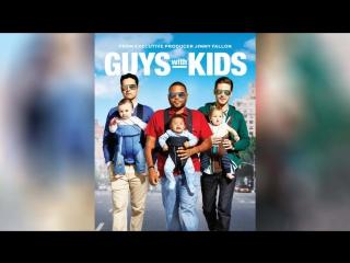 Парни с детьми (2012