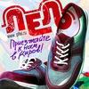 Лель - прочная обувь для активных детей