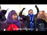 Сергей Шнуров и группа Ленинград: Начинаем отмечать! всенародный клип-флешмоб