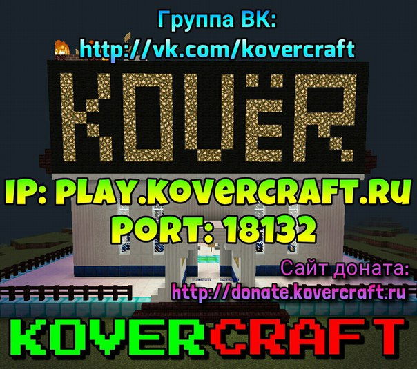 Сервер kovercraft