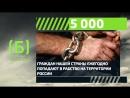 Сколько граждан России ежегодно попадают в рабство на территории страны?