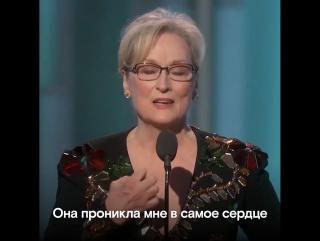 Речь Мэрил Стрип на Золотом Глобусе