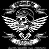 CUSTOMS_STAIL_COMPOZIT