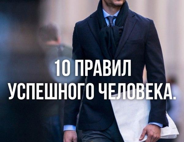 10 правил успешного человека1. Развивай в себе настрой, полный любви