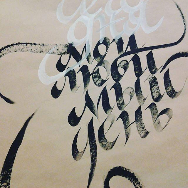 Пишем на стенках плоской кистью, под чутким руководством прекрасного учителя - Елены Алексеевой.