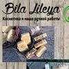 """Косметика и мыло ручной работы """"Bila Lileya"""""""