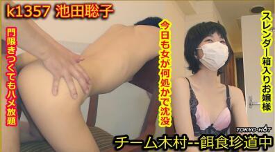 Tokyo Hot k1357 satoko ikeda 池田聡子