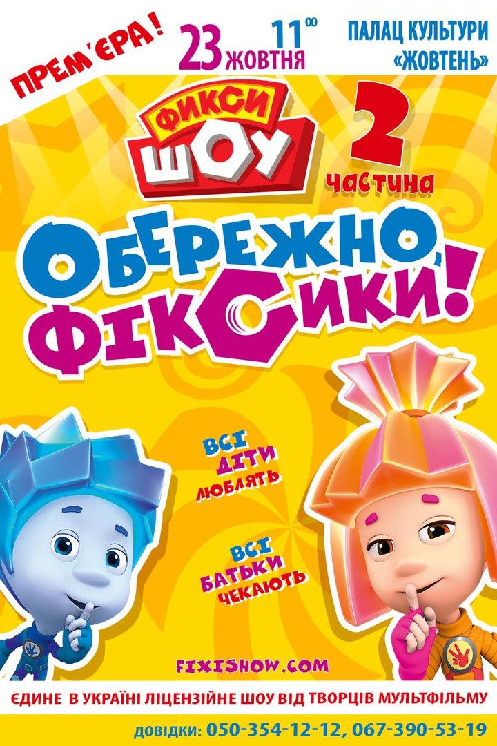 Фикси ШОУ – 2» в Константиновке, Донецкая область