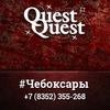 Квесты Чебоксары QuestQuest