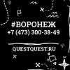 Квесты QuestQuest Воронеж