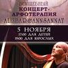 Alizbar&AnnSannat  Концерт-арфотерапия Мск 05.11