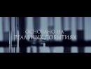 Творение Господне | Трейлер - ТВ ролик | Something the Lord Made | 2004