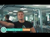 Урок № 6. Мышцы спины.  Серия видео-уроков #Пеликанкачаетгород
